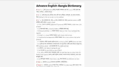 50000 words English to bengali dictionary
