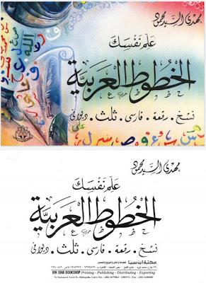 تحميل كتاب كراسات تعليم الخط العربي ورقعه و فارسى و ثلث و ديوانى تأليف :مهدى السيد محمود