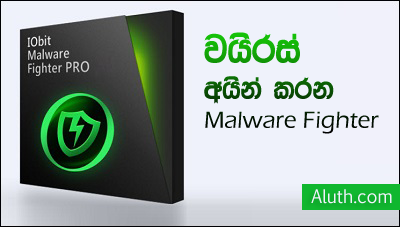 http://www.aluth.com/2015/11/iobit-malware-fighter.html