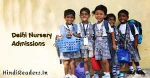 दिल्ली EWS-DG बच्चों का प्राइवेट स्कूल में एडमिशन हेतु आवेदन