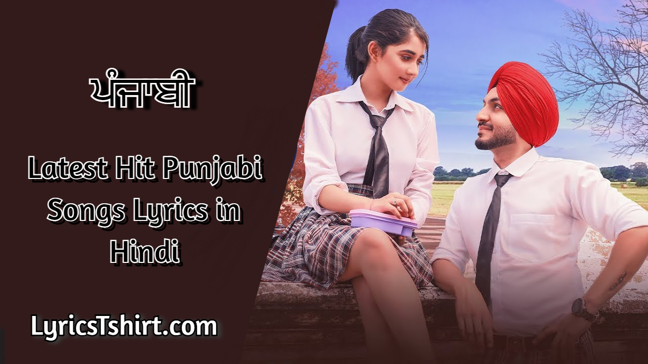 Latest Hit Punjabi Songs Lyrics in Hindi