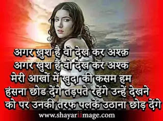 Hindi Shayari collection  for status