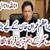 Imran Khan kay liye bara sadma.