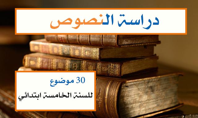 دراسة النص للسنة الخامسة ابتدائي