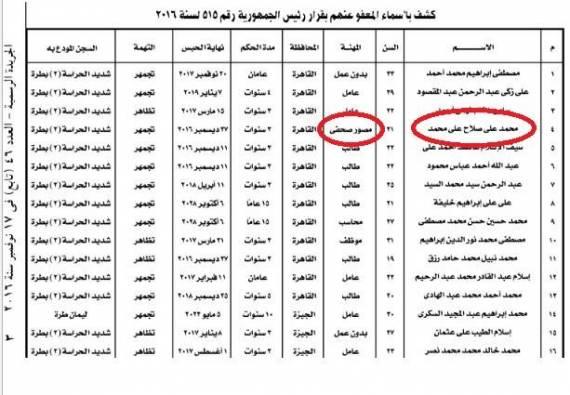 العفو-عن-محمد-علي-صلاح-أحد-أعضاء-جماعة-الأخوان-الإرهابية-كالتشر-عربية