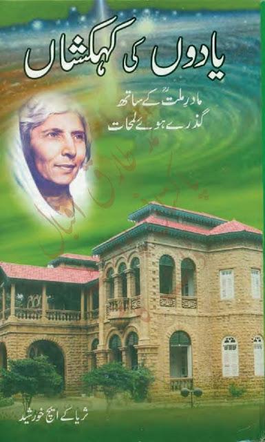 Yadon Ki Kehkashan Surayya K H Khurshid Memoirs With Fatima Jinnah