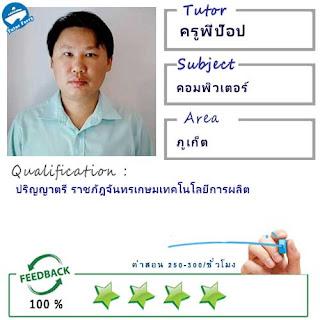 ครูพี่ป๊อป (ID : 13379) สอนวิชาคอมพิวเตอร์ ที่ภูเก็ต