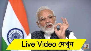 Watch Indian Prime Minister Narendra Modi Live Video 8th August 2019