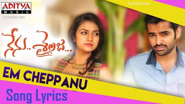 Em Cheppanu Song Lyrics
