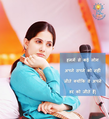 Best sapne Quotes, Status - Jaya Kishori Ji