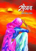 marathi-story-book, sahitya-bharati, sangava, sachin-patil