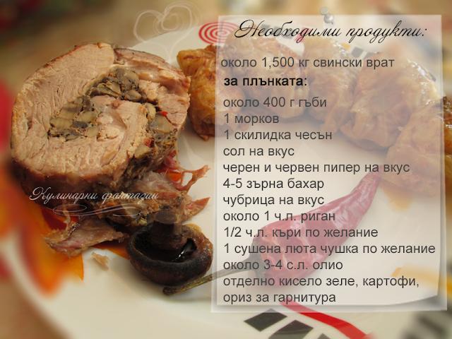 Руло от свинско месо с гъби