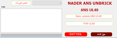 تحميل اداة Nader ANS Unbrick لاحياء ANS UL40