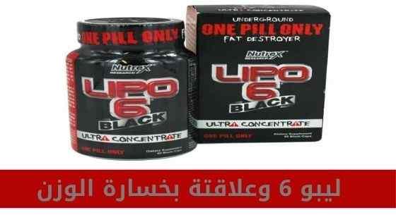 طريقة استعمال ليبو 6 للتخسيس lipo 6 black