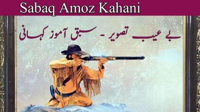 kana-aur-langra-badshah