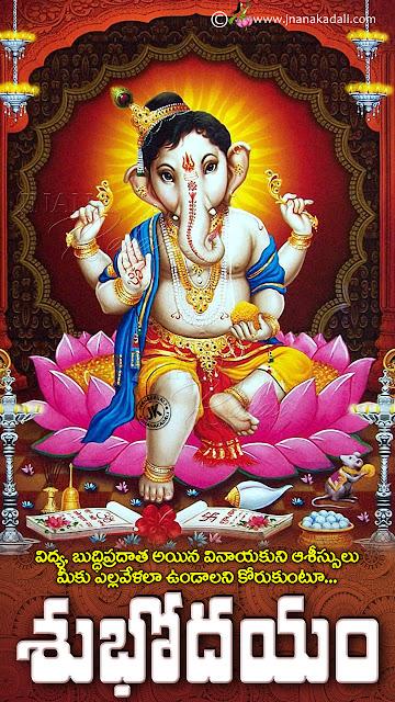 telugu greetings, good morning greetings in telugu with lord ganesh blessings, whats app status good morning greetings