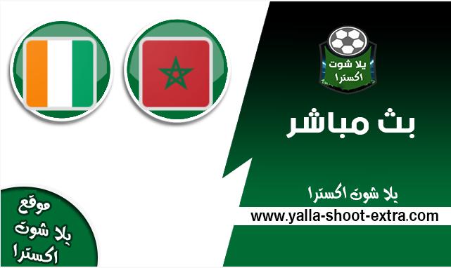 فوز المغرب على ساحل العاج اليوم بتاريخ 28/06/2019