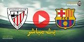 مشاهدة مباراة برشلونة وأتلتيك بلباو بث مباشر اليوم 17 أبريل 2021 في كأس ملك إسبانيا