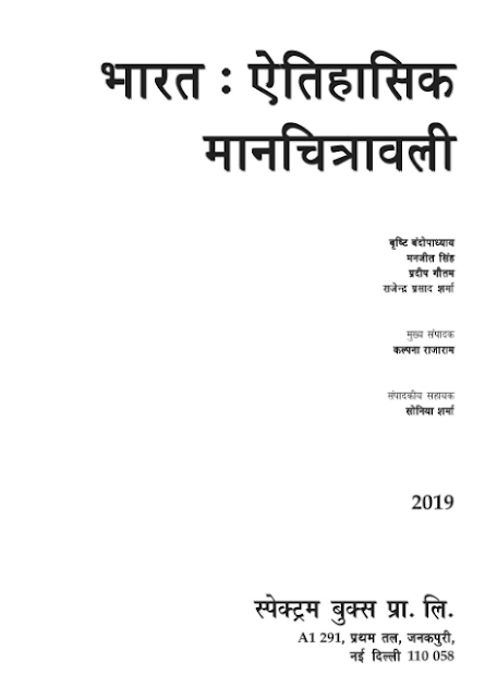 India History Map : for all Competitive Hindi PDF