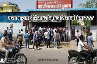 क्या शराब पीयेगा तो ही जीयेगा इंडिया???