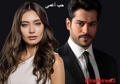 المسلسل التركي الشهير حب أعمى كامل