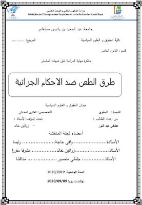 مذكرة ماستر: طرق الطعن ضد الأحكام الجزائية PDF