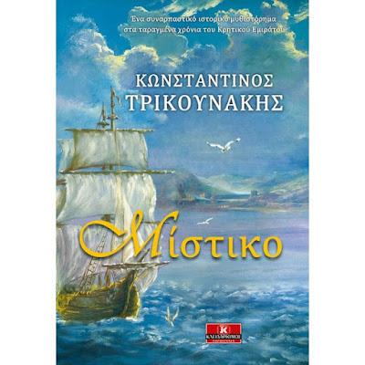 http://www.klidarithmos.gr/mistiko