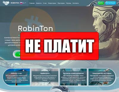 Скриншоты выплат с хайпа robinton.org