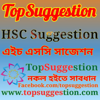 HSC Exam Geography 1st paper Suggestion 2020 এইচএসসি পরিক্ষা ভুগোল ১ম পত্র সাজেশন -২০২০