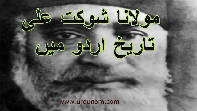 Maulana Shaukat Ali in History of Urdu | مولانا شوکت علی تاریخ اردو میں