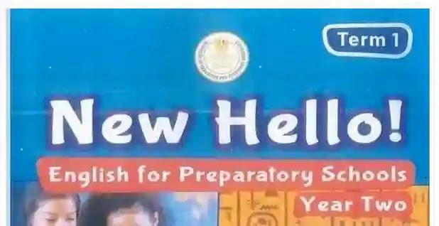 نصوص الاستماع للصف الثاني الاعدادى New Hello ترم اول 2021