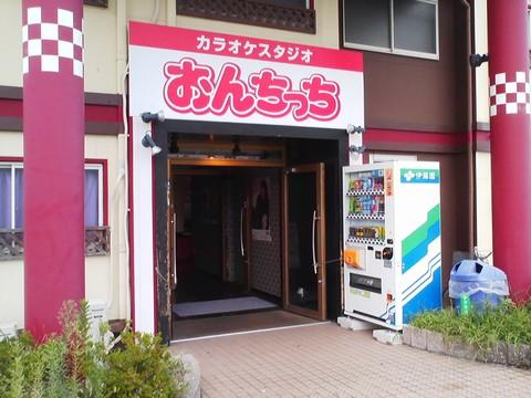 入口1 おんちっち尾西店2回目
