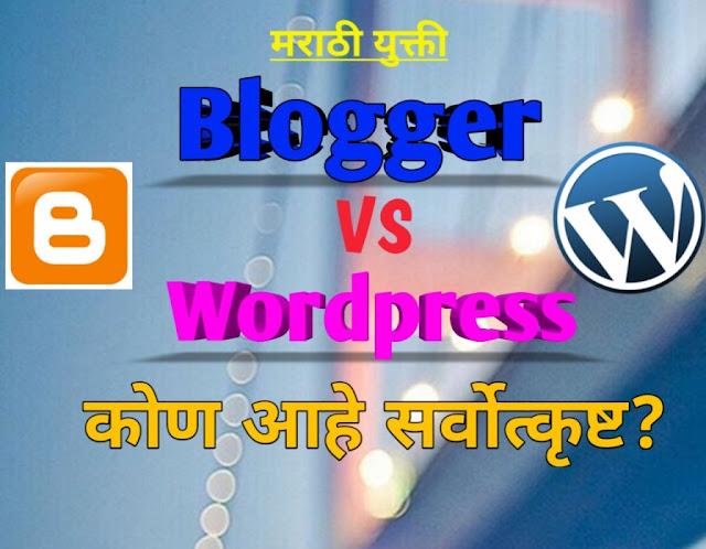 blogger vs wordpress рдмреЗрд╕реНрдЯ рдХреЛрдг рдЖрд╣реЗ?