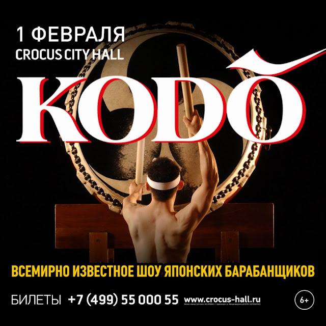 Kodo в Москве