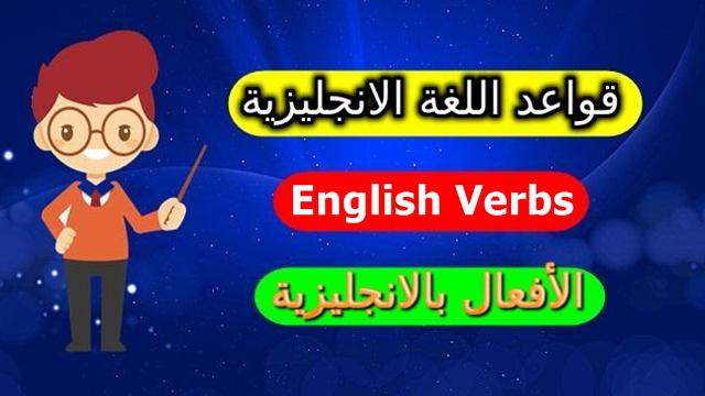 افعال بالانجليزية وقواعد الأفعال - فهم قواعد اللغة الانجليزية