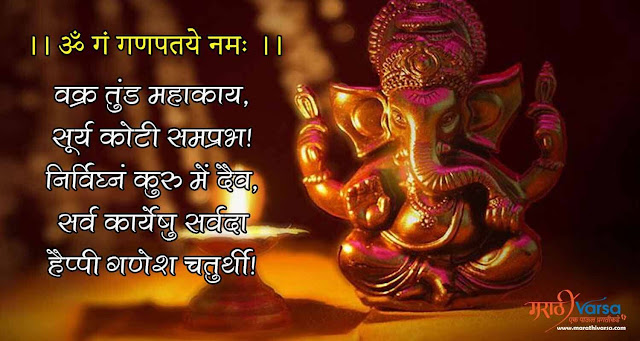 Ganesh Jayanti Marathi SMS