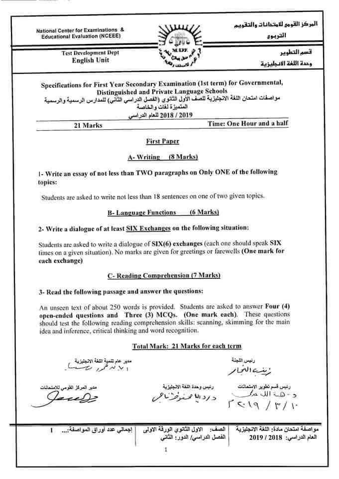 مواصفات الورقة الامتحانية لجميع المواد (ابتدائى - اعدادى - ثانوى) ترم ثانى 2019  FB_IMG_1554502410372