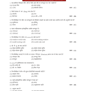 Computer-Question-Paper-in-Hindi-PDF
