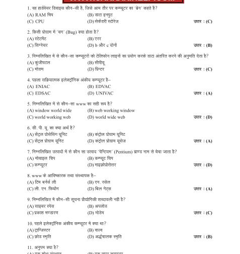 कंप्यूटर सामान्य ज्ञान प्रश्न और उत्तर पीडीएफ | Computer Question Paper in Hindi PDF