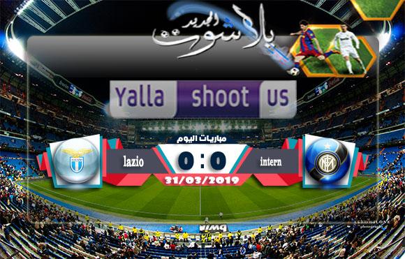 اهداف مباراة انتر ميلان ولاتسيو اليوم 31-03-2019 الدوري الايطالي