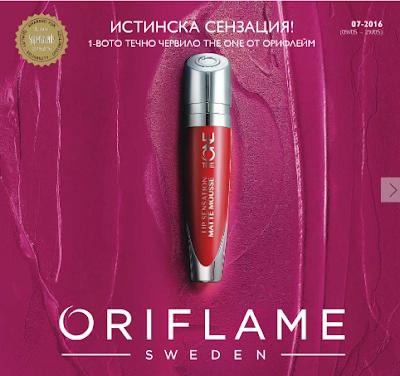 ORIFLAME каталог 7 2016  ИСТИНСКА СЕНЗАЦИЯ - първото течно червило от ОРИФЛЕЙМ