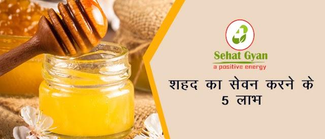 शहद का सेवन करने के 5 लाभ  | 5 benefits of Uses of Honey