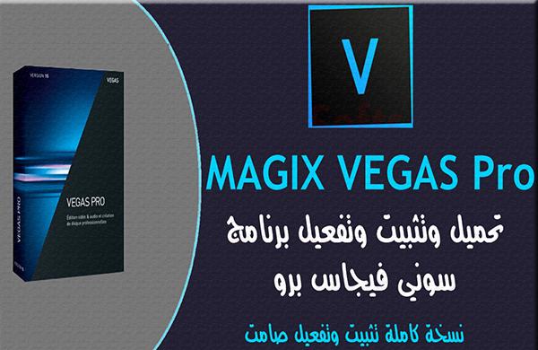 شرح وتحميل اخر اصدار من برنامج MAGIX Vegas Pro 2020 | اشهر برامج المونتاج 2020
