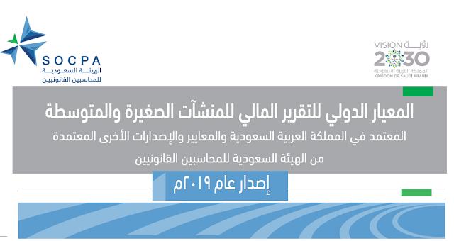 المعيار الدولي للتقرير المالي للمنشآت الصغيرة ومتوسطة الحجم المعتمد في المملكة العربية السعودية 2019 كتابك عندنا