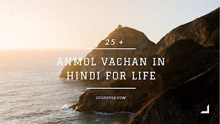 Anmol Vachan Life Quotes