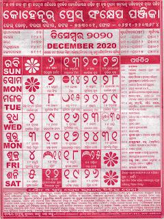 December Odia Calendar 2020