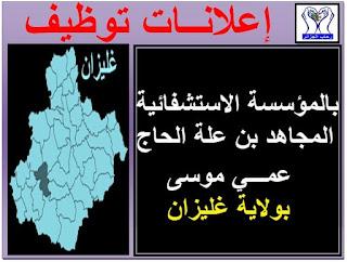 توظيف بالمؤسسة الاستشفائية المجاهد بن علة الحاج عمي موسى بولاية غليزان