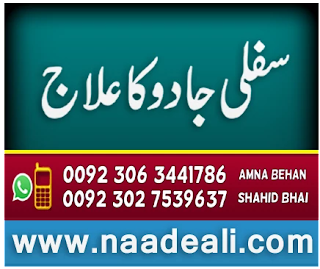 sifli-jadu-ka-tor-ki-dua-naad-e-ali -https://www.naadeali.com/