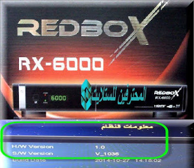 سوفت وير الاصلى  REDBOX RX-6000 HD