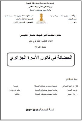 مذكرة ماستر: الحضانة في قانون الأسرة الجزائري PDF